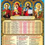 Календари двунадесятых праздников на 10 лет